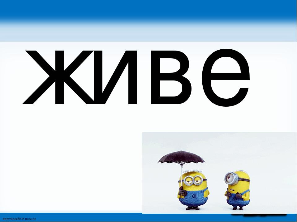 живе http://linda6035.ucoz.ru/