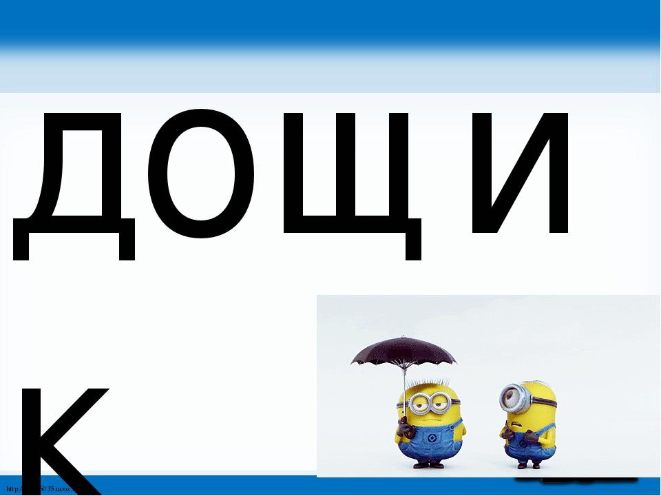дощик http://linda6035.ucoz.ru/