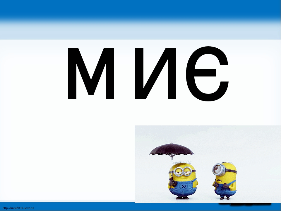 миє http://linda6035.ucoz.ru/