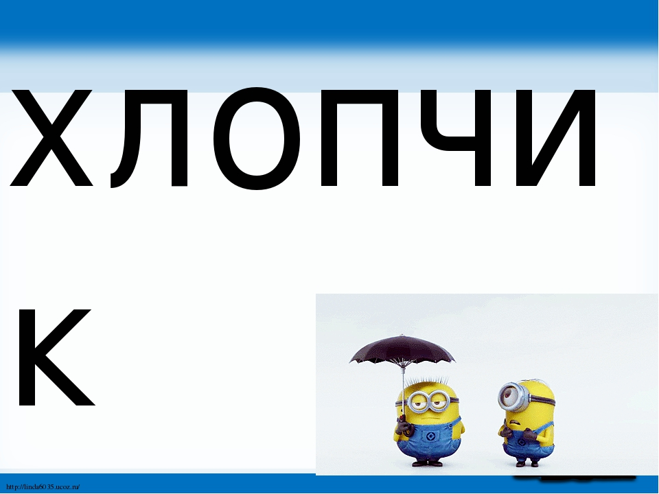 хлопчик http://linda6035.ucoz.ru/