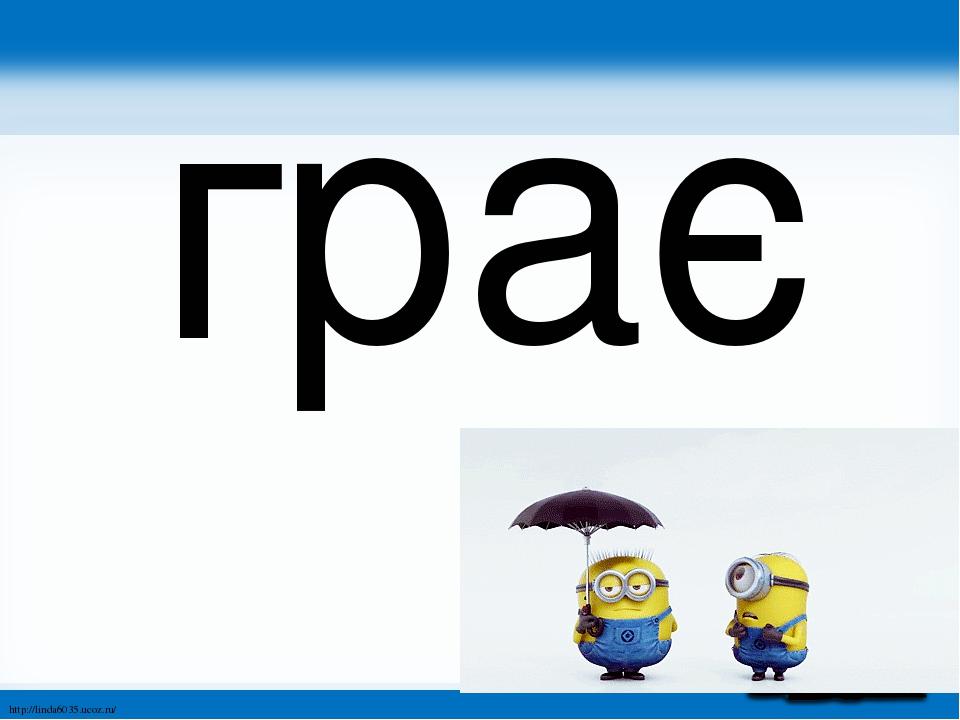 грає http://linda6035.ucoz.ru/