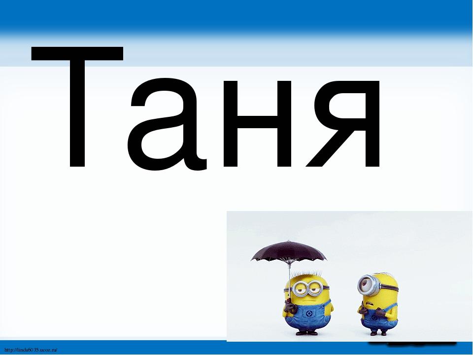Таня http://linda6035.ucoz.ru/