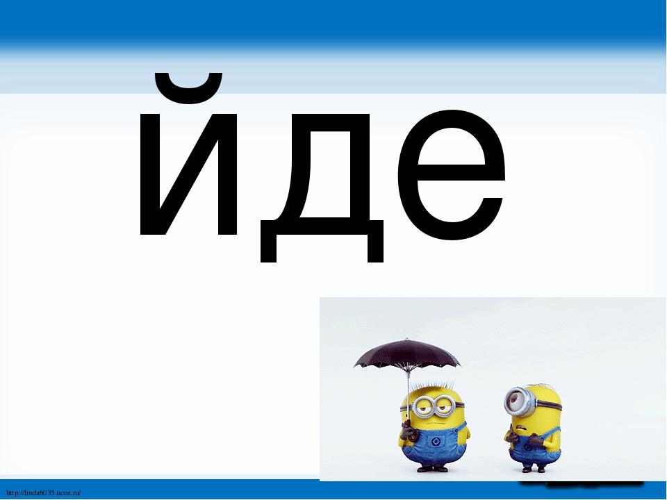 йде http://linda6035.ucoz.ru/