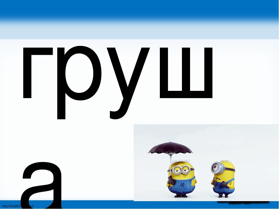 груша http://linda6035.ucoz.ru/