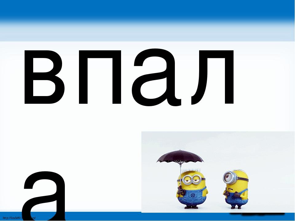 впала http://linda6035.ucoz.ru/