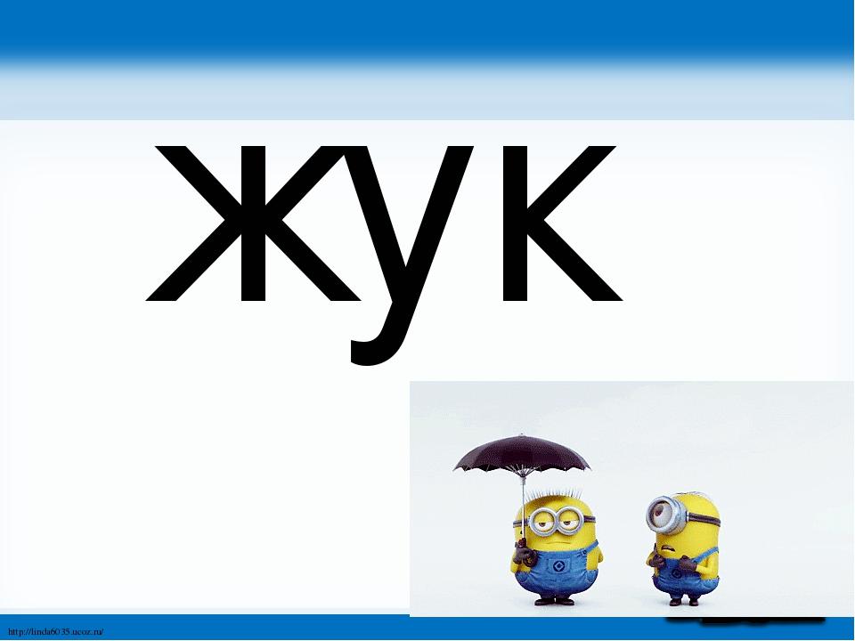 жук http://linda6035.ucoz.ru/