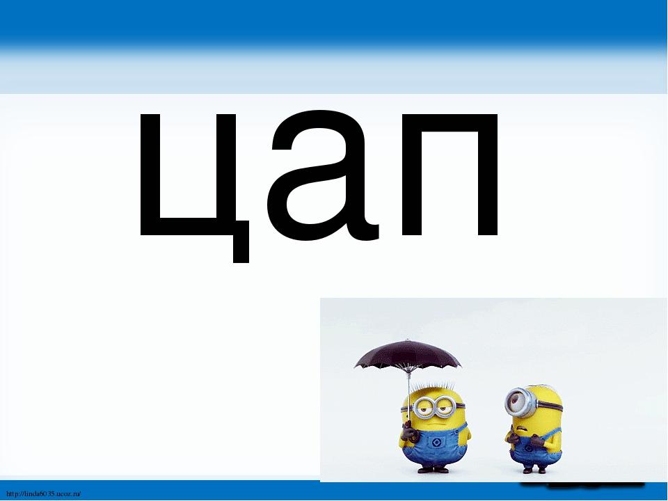 цап http://linda6035.ucoz.ru/