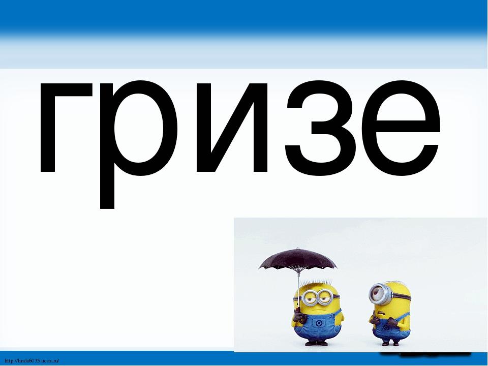 гризе http://linda6035.ucoz.ru/