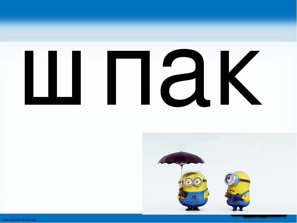 шпак http://linda6035.ucoz.ru/