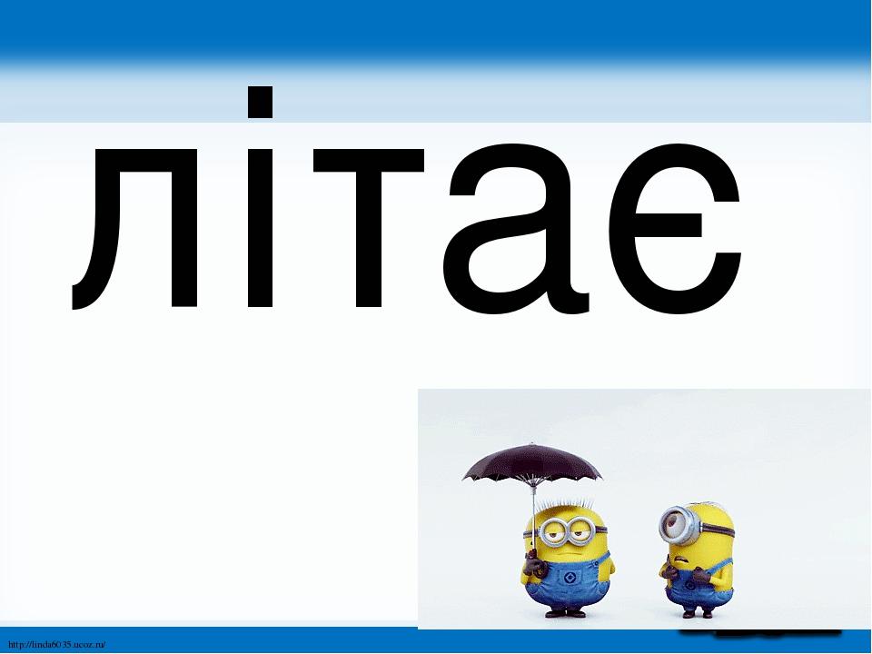 літає http://linda6035.ucoz.ru/