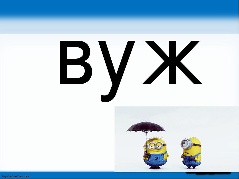 вуж http://linda6035.ucoz.ru/