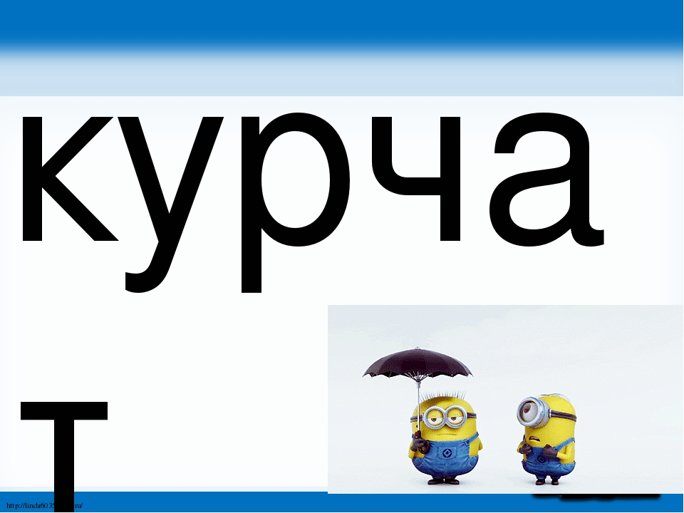 курчат http://linda6035.ucoz.ru/