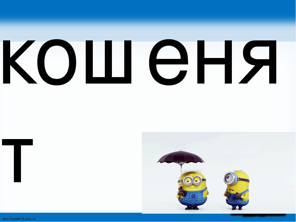 кошенят http://linda6035.ucoz.ru/