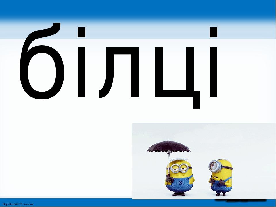 білці http://linda6035.ucoz.ru/