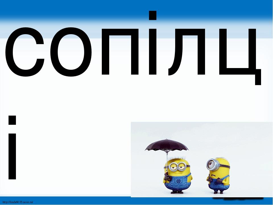 сопілці http://linda6035.ucoz.ru/
