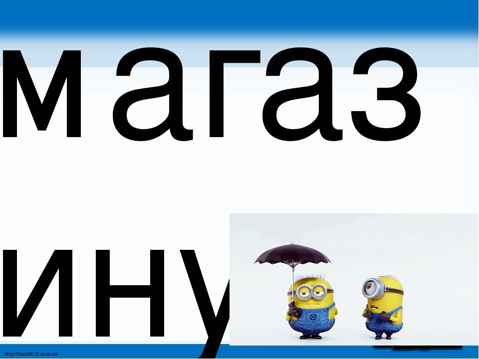 магазину http://linda6035.ucoz.ru/