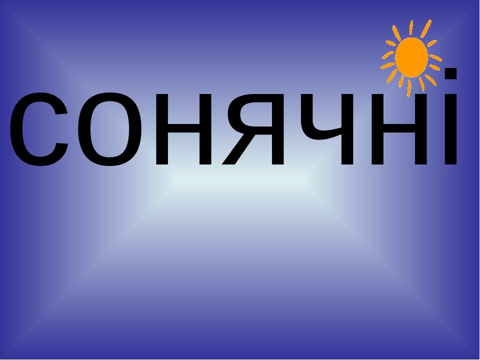 сонячні