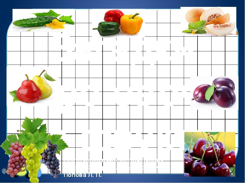 Загадки про овочі та фрукти Підготувала вчитель початкових класів КЗ Верхівцевського НВК Попова Л. П.