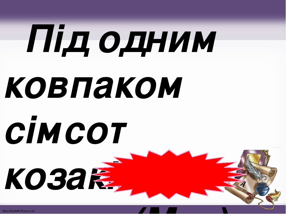 Під одним ковпаком сімсот козаків. (Мак) http://linda6035.ucoz.ru/