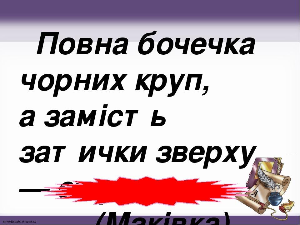 Повна бочечка чорних круп, а замість затички зверху — струп. (Маківка) http://linda6035.ucoz.ru/