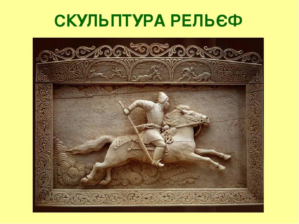 СКУЛЬПТУРА РЕЛЬЄФ