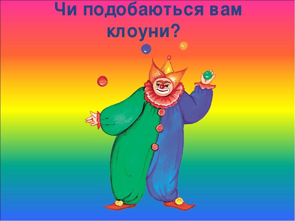 Чи подобаються вам клоуни?