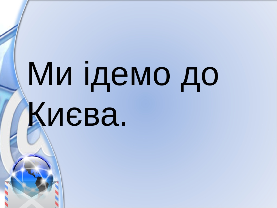 Ми ідемо до Києва.