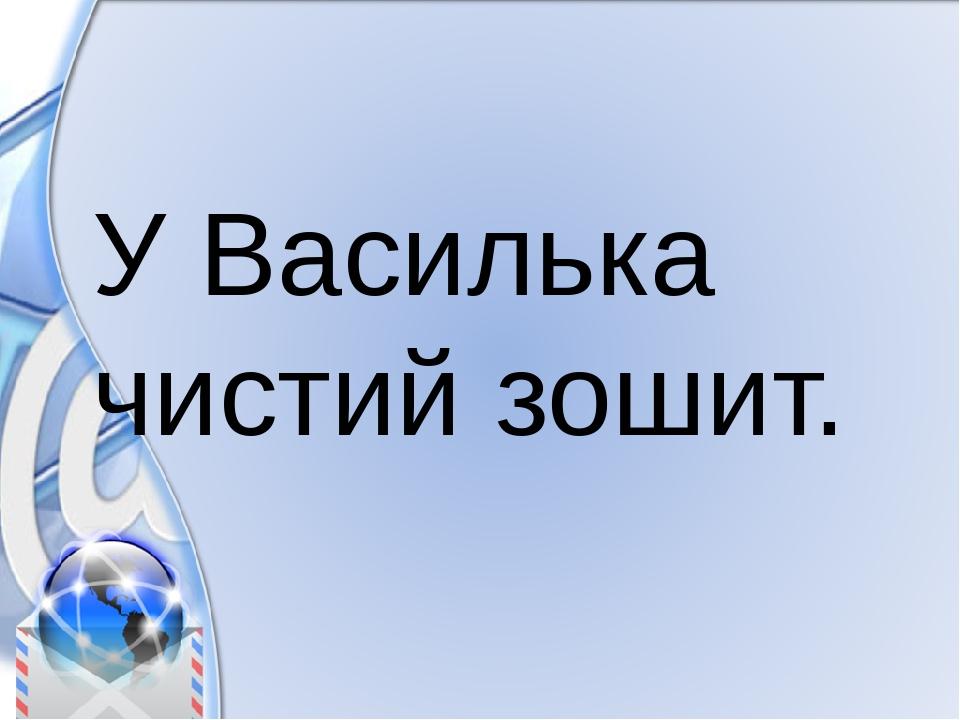 У Василька чистий зошит.