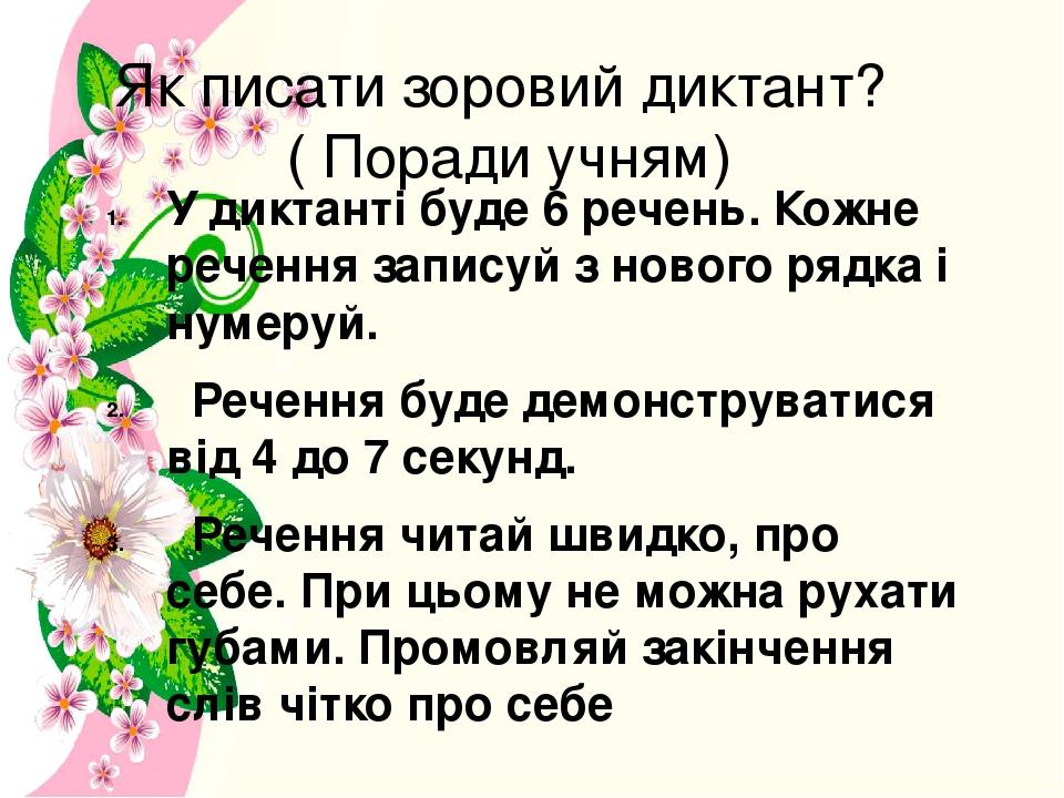 Як писати зоровий диктант? ( Поради учням) У диктанті буде 6 речень. Кожне речення записуй з нового рядка і нумеруй. Речення буде демонструватися в...