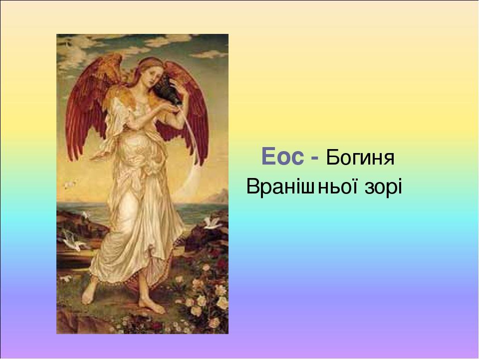 Еос - Богиня Вранішньої зорі