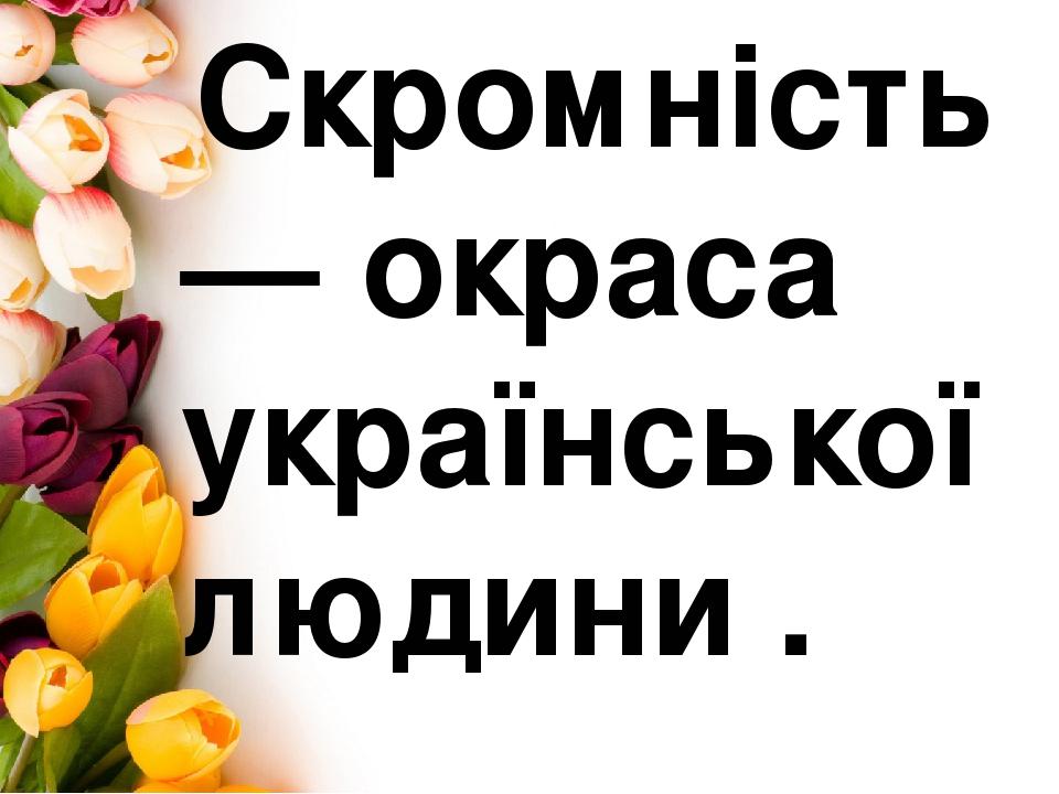 Скромність — окраса української людини .