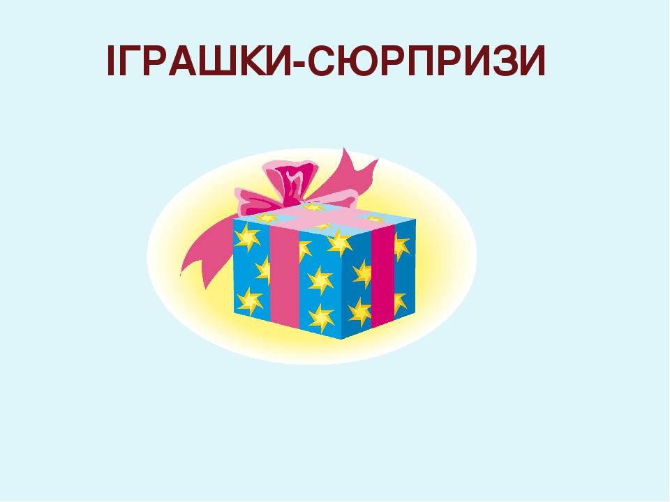 ІГРАШКИ-СЮРПРИЗИ
