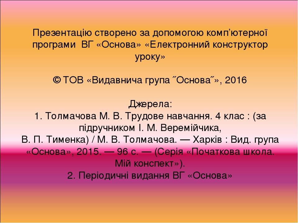 Презентацію створено за допомогою комп'ютерної програми ВГ «Основа» «Електронний конструктор уроку» © ТОВ «Видавнича група ˝Основа˝», 2016 Джерела:...