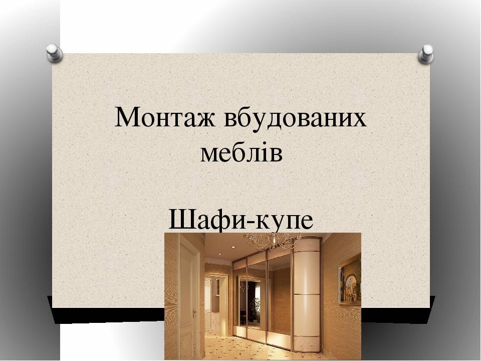 Монтаж вбудованих меблів Шафи-купе Образец заголовка Образец подзаголовка