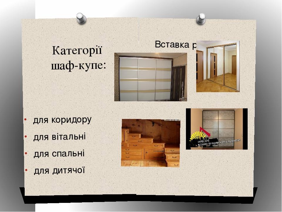 Категорії шаф-купе: для коридору для вітальні для спальні для дитячої Образец заголовка Вставка рисунка Образец текста