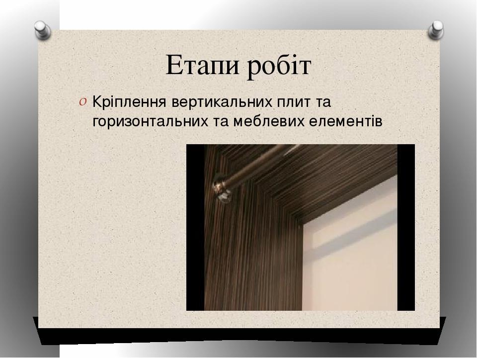 Етапи робіт Кріплення вертикальних плит та горизонтальних та меблевих елементів Образец заголовка Образец текста Второй уровень Третий уровень Четв...