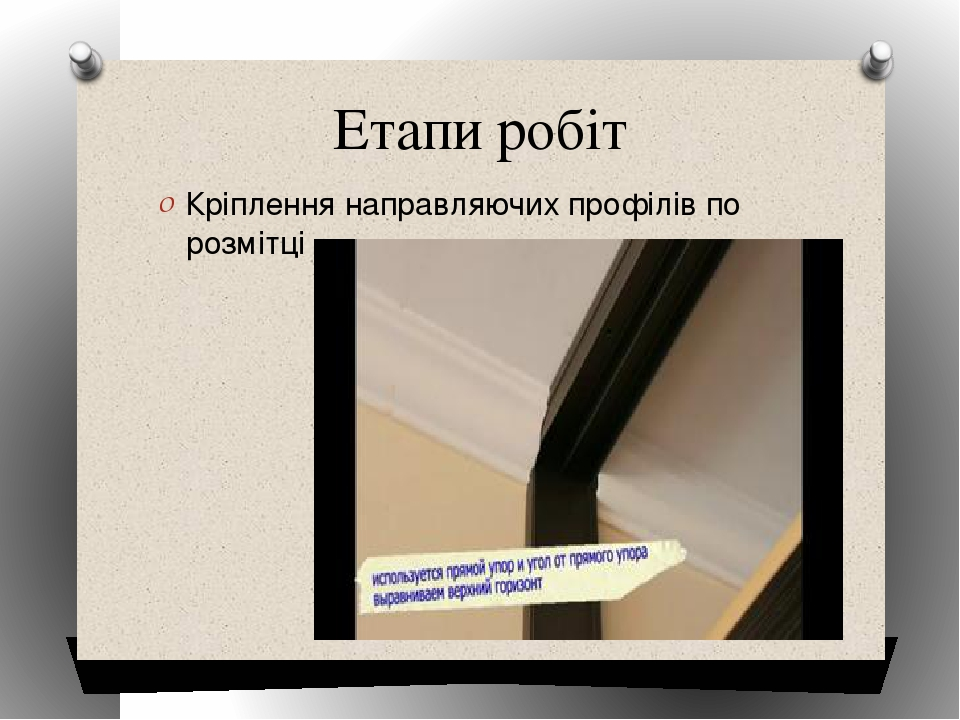 Етапи робіт Кріплення направляючих профілів по розмітці Образец заголовка Образец текста Второй уровень Третий уровень Четвертый уровень Пятый уровень