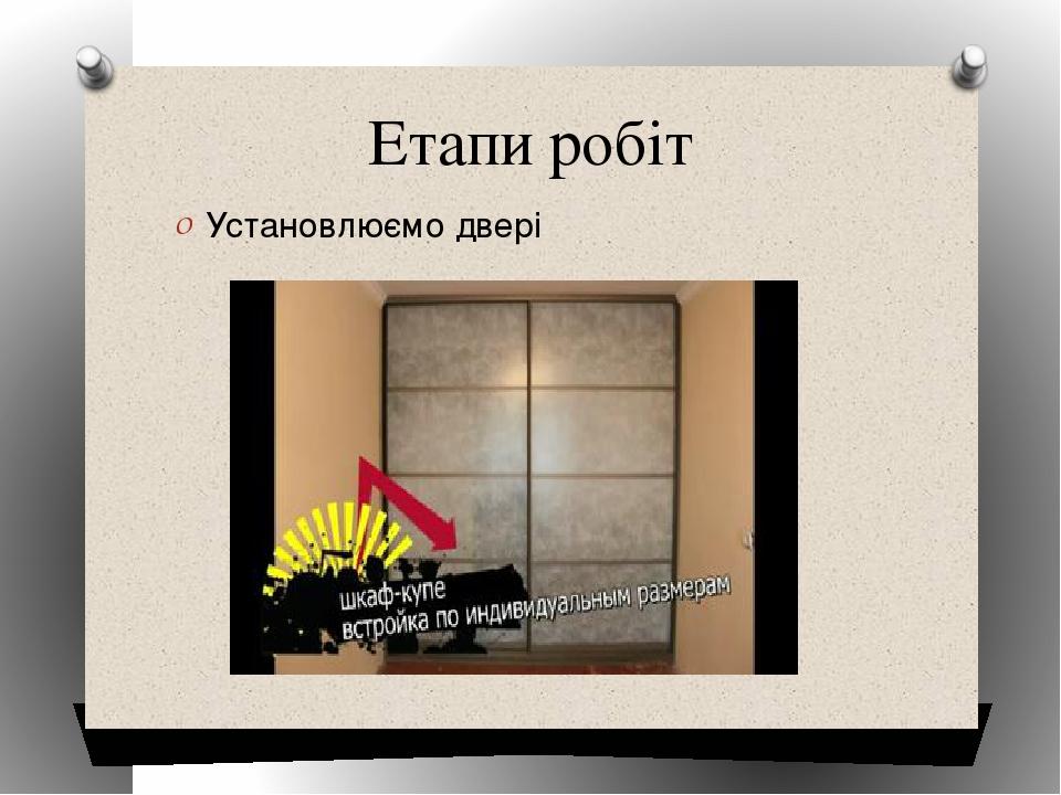 Етапи робіт Установлюємо двері Образец заголовка Образец текста Второй уровень Третий уровень Четвертый уровень Пятый уровень