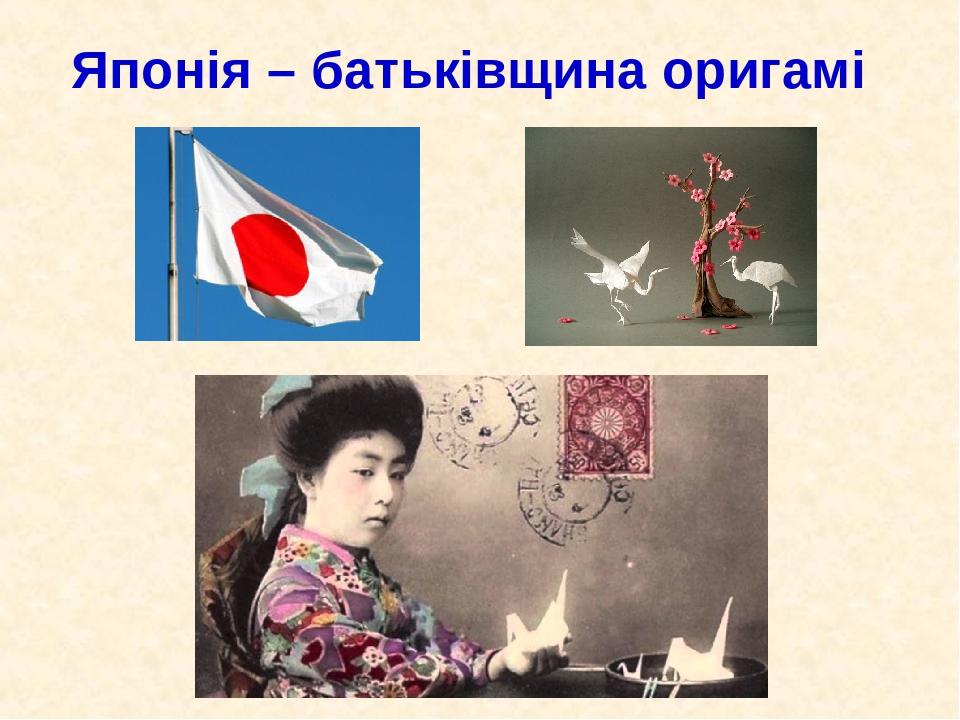 Японія – батьківщина оригамі