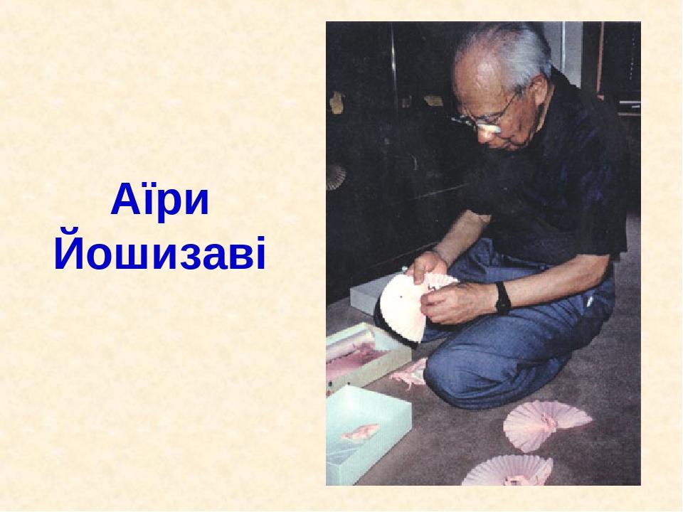 Аїри Йошизаві