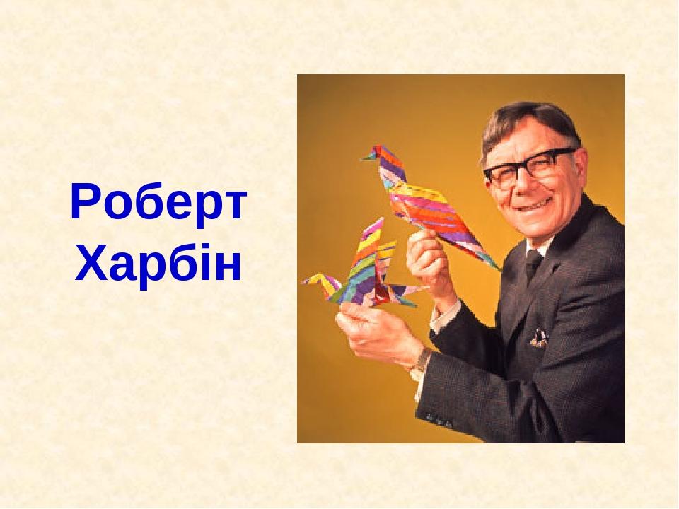 Роберт Харбін