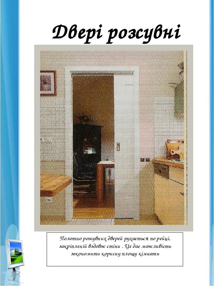 Двері розсувні Полотно розсувних дверей рухається по рейці, закріпленій вздовж стіни . Це дає можливість зекономити корисну площу кімнати Образец з...