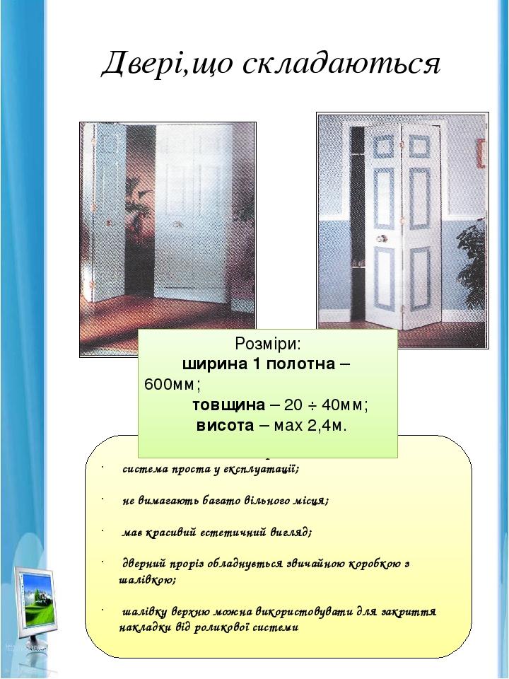Двері,що складаються Переваги: система проста у експлуатації; не вимагають багато вільного місця; має красивий естетичний вигляд; дверний проріз об...