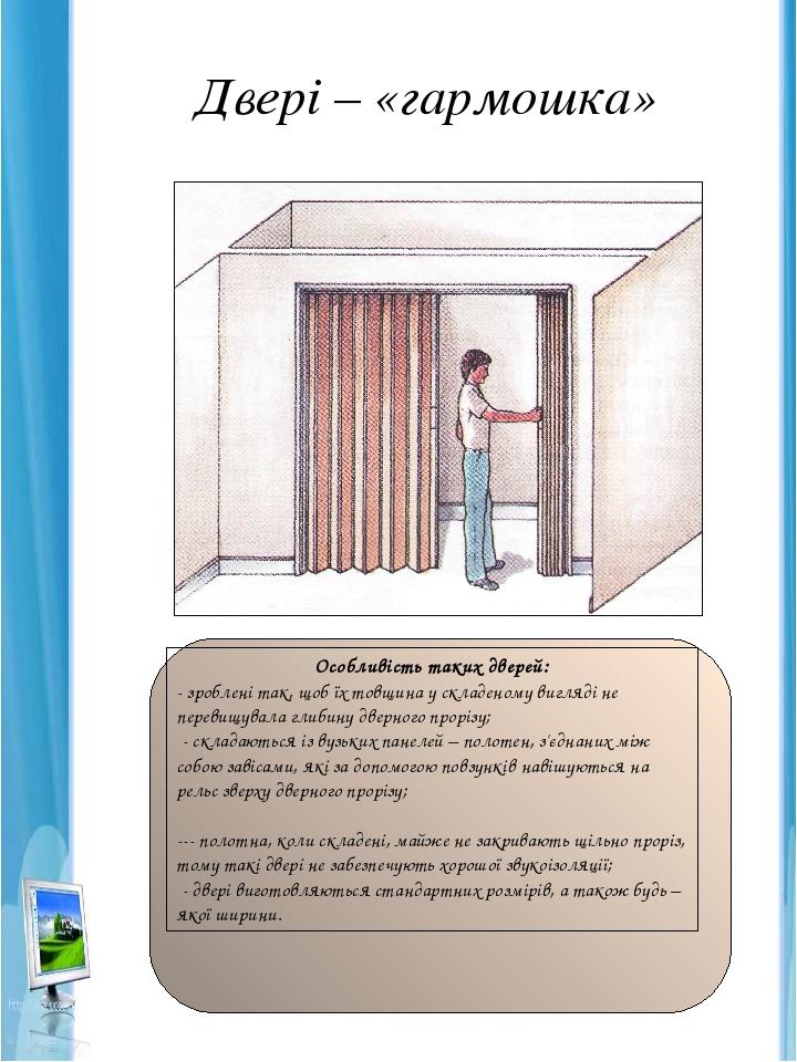 Двері – «гармошка» Особливість таких дверей: - зроблені так, щоб їх товщина у складеному вигляді не перевищувала глибину дверного прорізу; - склада...