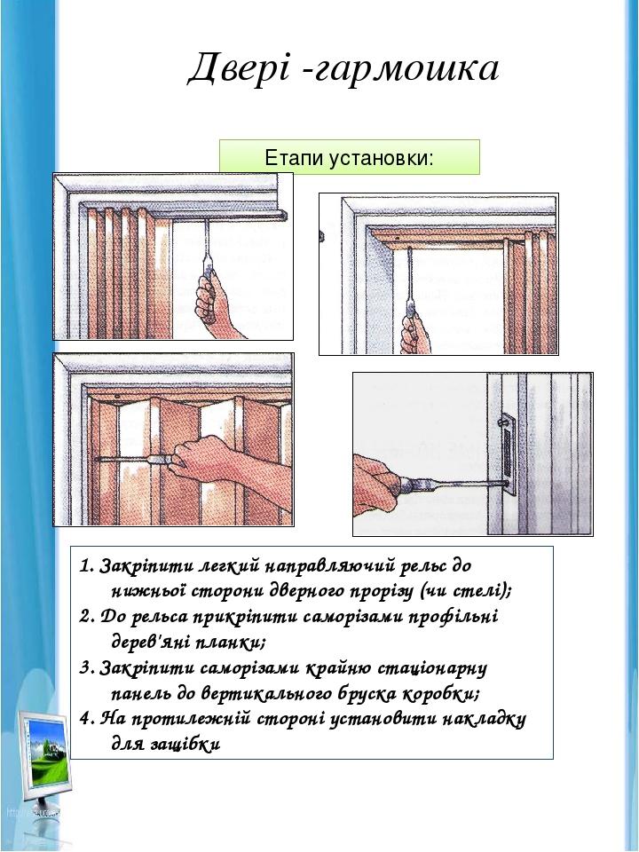 Двері -гармошка Етапи установки: 1. Закріпити легкий направляючий рельс до нижньої сторони дверного прорізу (чи стелі); 2. До рельса прикріпити сам...