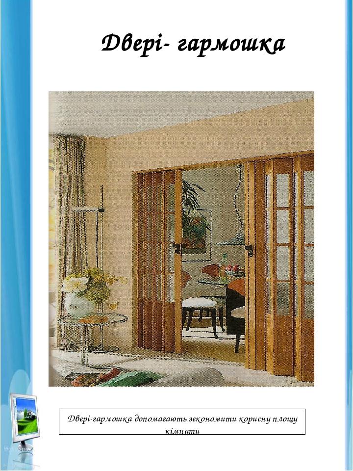 Двері- гармошка Двері-гармошка допомагають зекономити корисну площу кімнати Образец заголовка