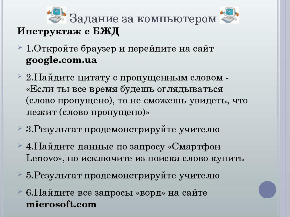 Задание за компьютером Инструктаж с БЖД 1.Откройте браузер и перейдите на сайт google.com.ua 2.Найдите цитату с пропущенным словом - «Если ты все в...