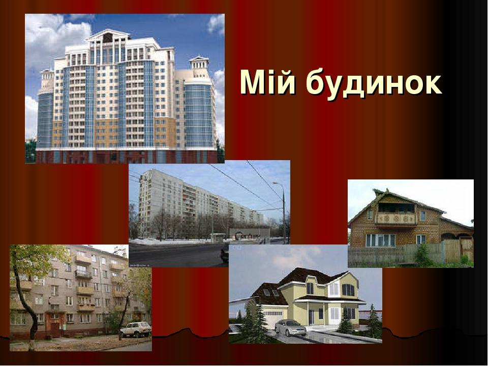 Мій будинок