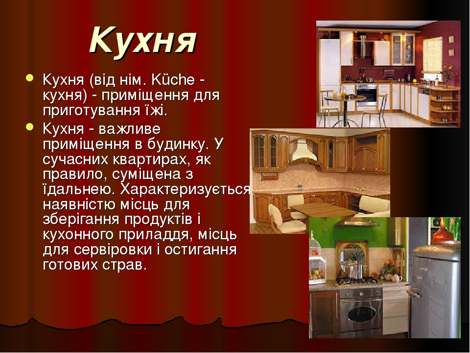 Кухня Кухня (від нім. Küche - кухня) - приміщення для приготування їжі. Кухня - важливе приміщення в будинку. У сучасних квартирах, як правило, сум...