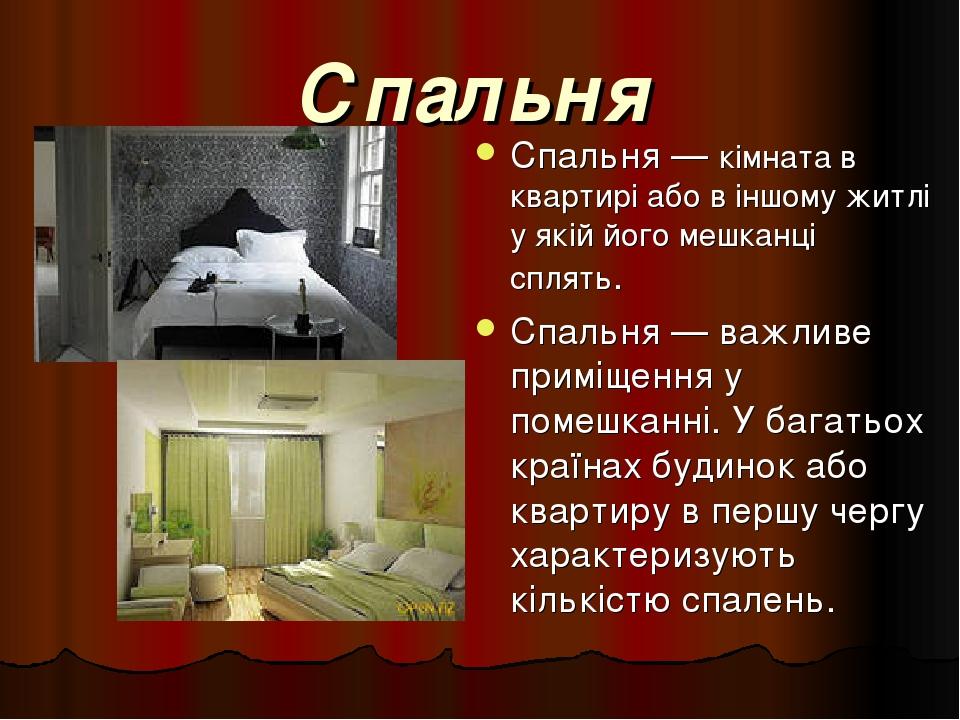 Спальня Спальня — кімната в квартирі або в іншому житлі у якій його мешканці сплять. Спальня — важливе приміщення у помешканні. У багатьох країнах ...